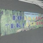 Banner poliplan mari dimensiuni craiova | liceul teoretic henri coanda craiova | formatia brauletul craiova | publicitate craiova